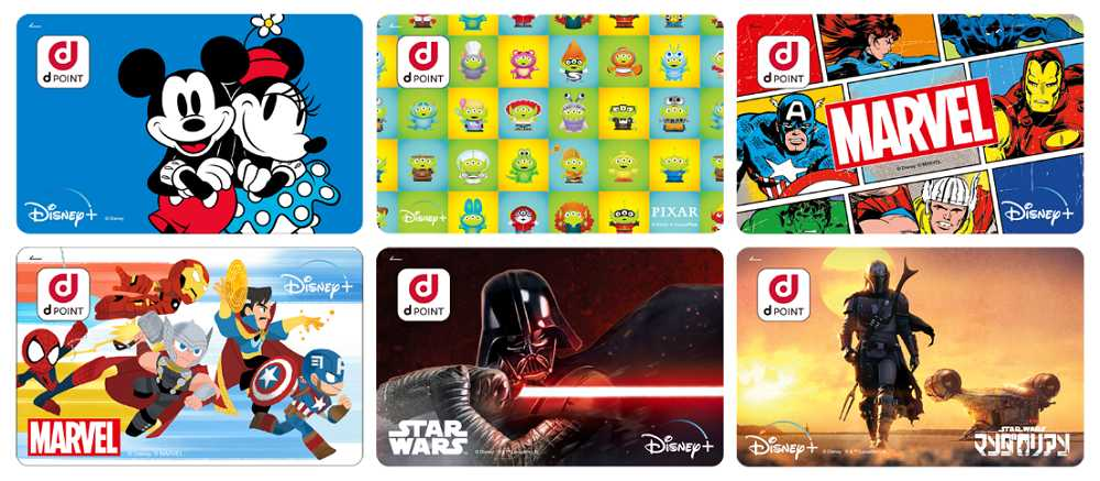 Disney+限定dポイントカード