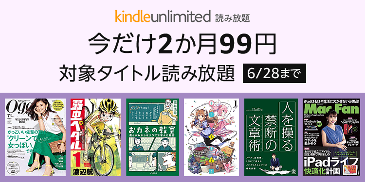 kindle unlimited 2ヶ月99円