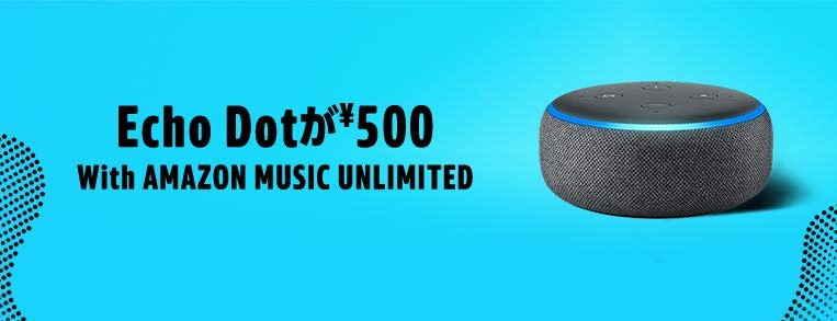 2020.7.28~終了日未定【Echo Dot+個人プラン1ヶ月が1,280円(プライム会員限定)】
