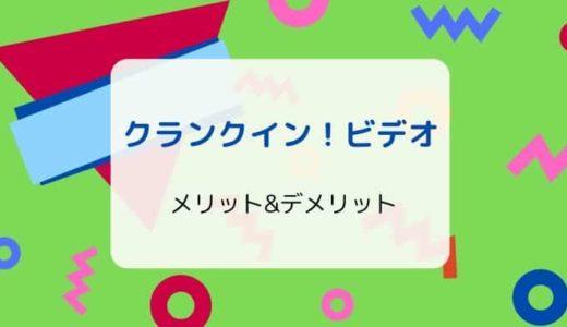 【14日間無料】クランクイン!ビデオの特徴、ラインナップ、メリット&デメリット