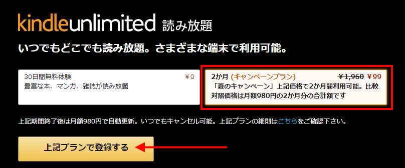 kindle unlimited 2ヶ月99円夏のキャンペーン