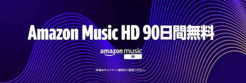 【8/18まで】Music HD 90日間無料キャンペーン