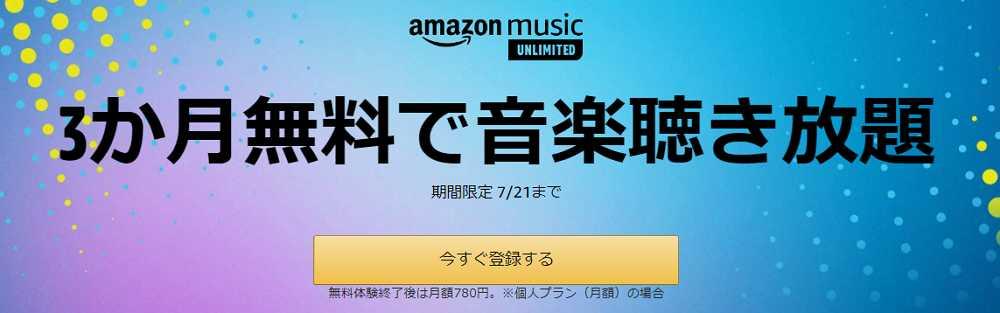 【7/21まで】3ヶ月無料キャンペーン