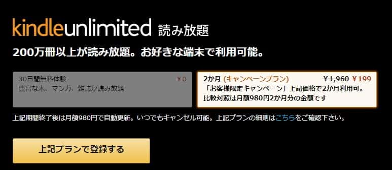 kindle unlimited お客様限定キャンペーン