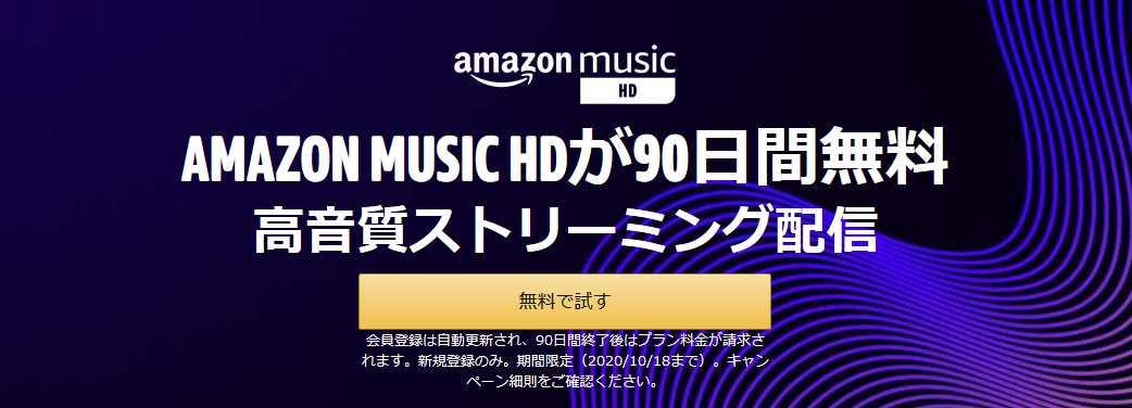 【10/18まで】Music HD 90日間無料キャンペーン