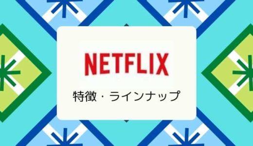 【全て見放題】Netflix(ネットフリックス)の特徴、ラインナップ、メリット&デメリット