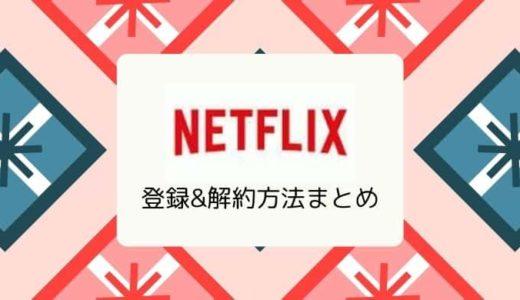 【画像付き解説】Netflix(ネットフリックス)の登録&解約方法と注意点まとめ