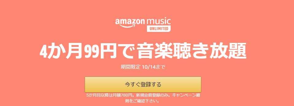 【10/14まで】Music Unlimited 4ヶ月99円キャンペーン