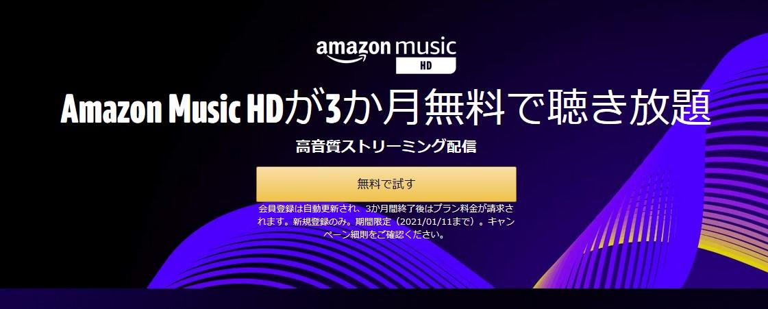 【1/11まで】Music HD 3ヶ月間無料キャンペーン