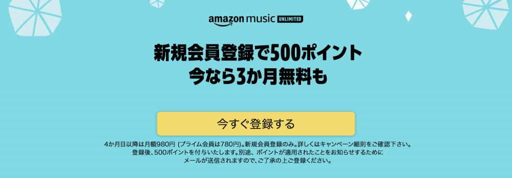 【1/11まで】Music Unlimited 3ヶ月無料+500Pキャンペーン