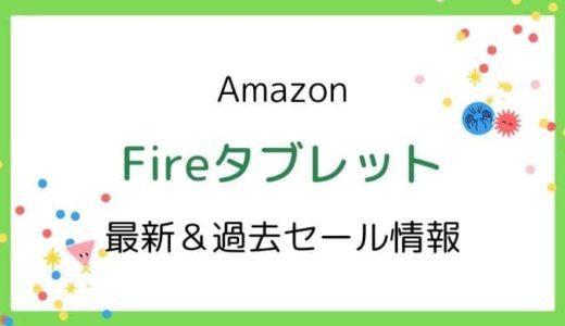 Amazon Fireタブレットのセールはいつ?2021最新&過去開催情報【7,HD8,HD10】