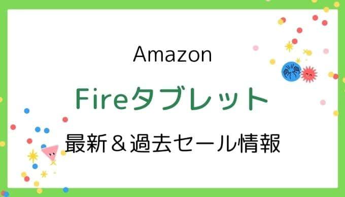 Amazon Fireタブレットのセールはいつ?2020最新&過去開催情報【7,HD8,HD10】