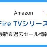 Amazon Fire TVシリーズのセールはいつ?2021最新&過去開催情報【Stick,4K,Cube】