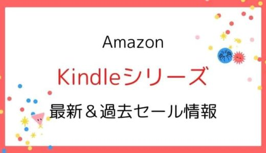 Amazon Kindle本体のセールはいつ?2021最新&過去開催情報【Paperwhite,Oasis】