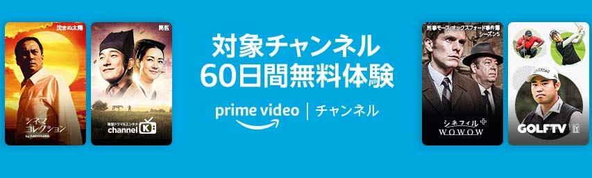 Prime Videoチャンネル 開催中キャンペーン