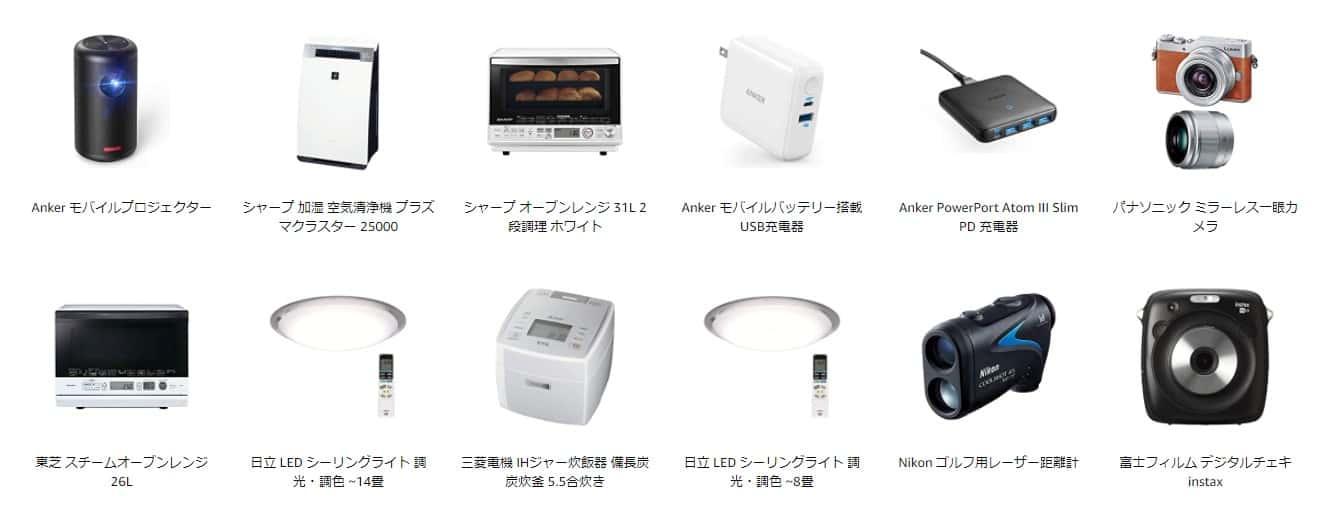 【11/30~】第2弾サイバーマンデー目玉商品