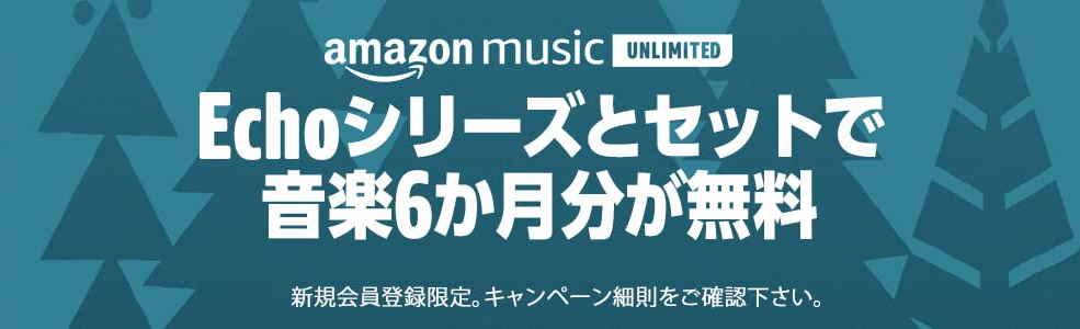 Echoシリーズ+Music Unlimited 6ヵ月セット