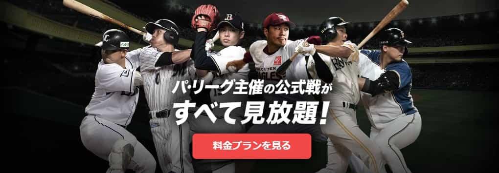 Rakuten パ・リーグ Special