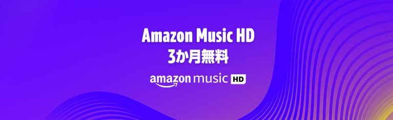 【3/1まで】Music HD 3ヶ月間無料キャンペーン