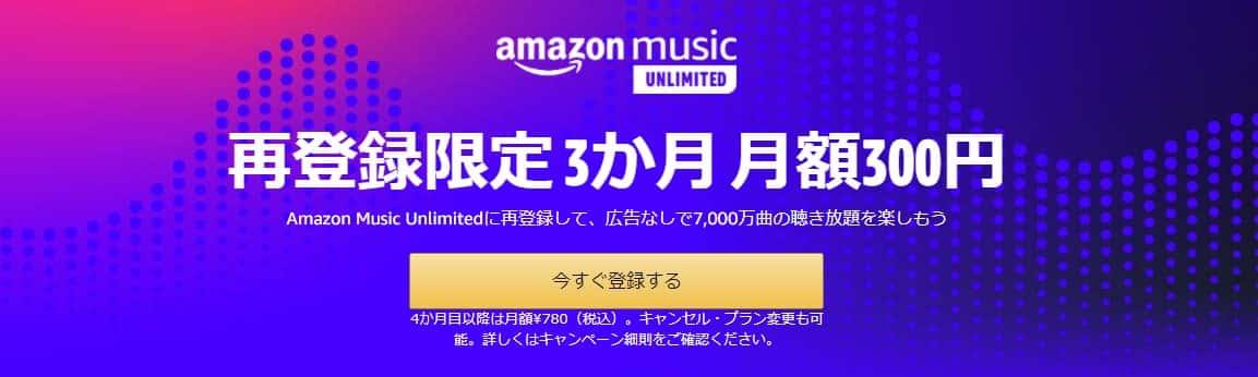 2021.2.20~期間不明【再登録 3ヶ月間月額300円】