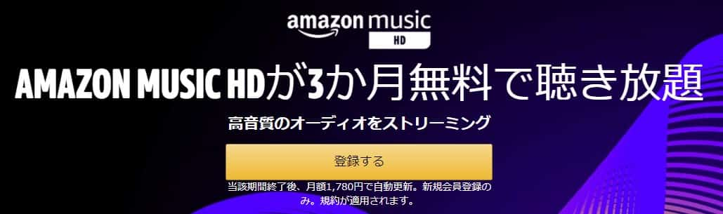 【5/24まで】Music HD 3ヶ月間無料キャンペーン