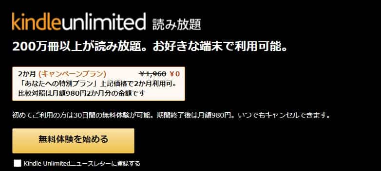 「Kindle Unlimited」開催中キャンペーン情報