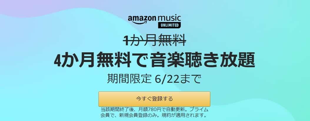 music unlimited 4ヶ月無料