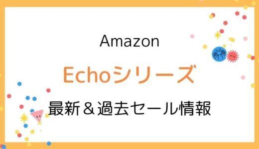 Amazon Echoシリーズのセールはいつ?2021最新&過去開催情報【Dot,Studio,Show,Auto】