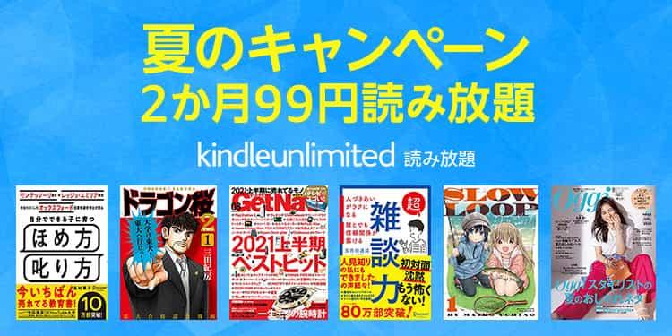 kindle unlimited 夏のキャンペーン