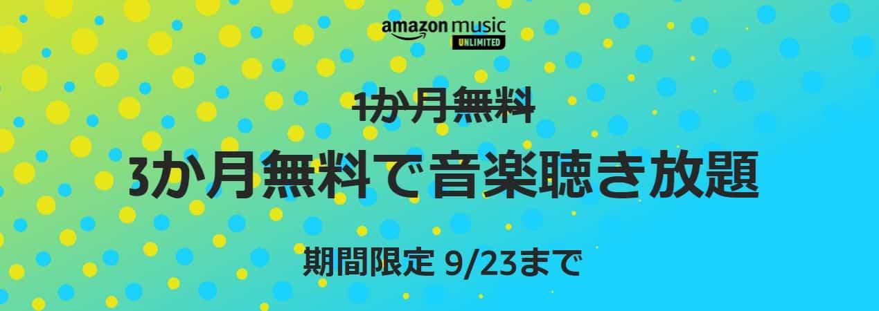 music unlimited 2021.9.2~2021.9.23【3ヶ月無料】