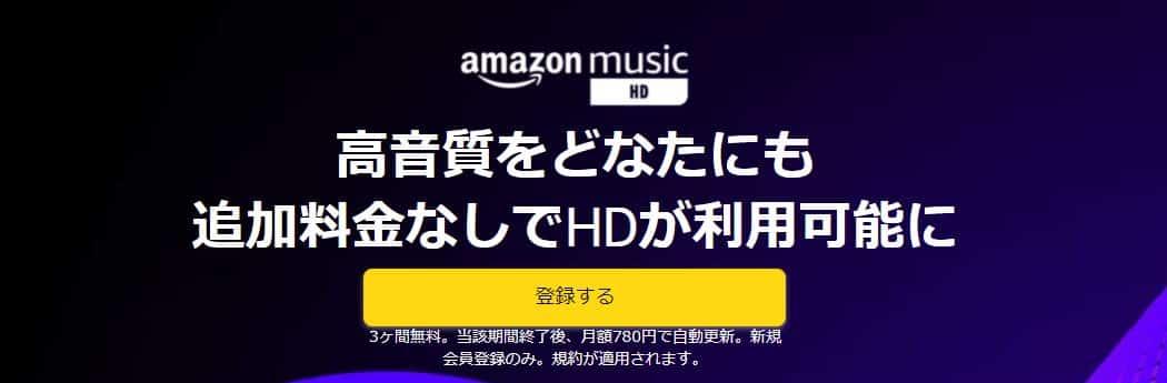 Amazon music 2021.9.2~2021.9.23【HDプラン3ヶ月無料】