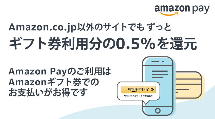 Amazon Pay対応サイトにてAmazonギフト券支払いが0.5%還元