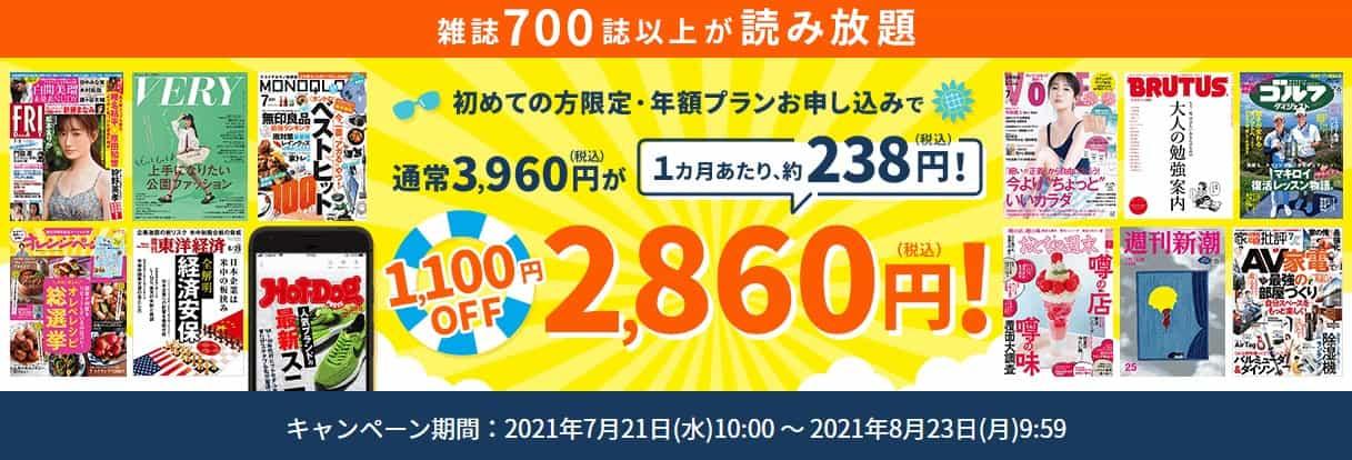 【8/23まで】楽天マガジン 初回31日間無料+年間プラン1,100円OFFキャンペーン