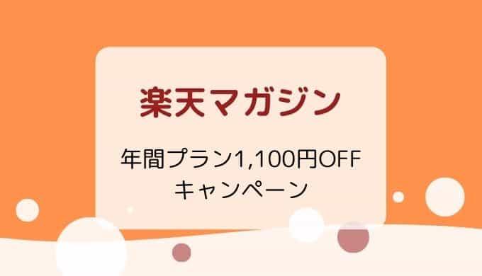 【8/23まで】楽天マガジン 初回31日間無料+年間プラン1,100円OFFキャンペーン開催中