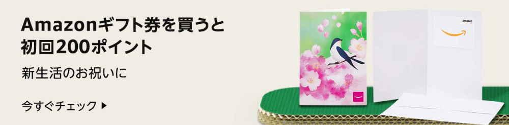 対象のギフト券を2,000円以上購入で200円相当還元